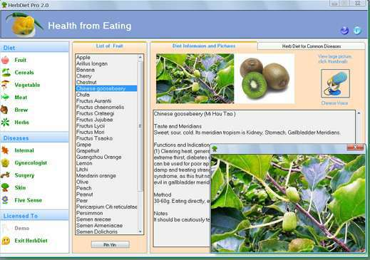Herbal software screenshot